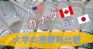 【大学留学】カナダ・アメリカ・日本 大学の授業料を比較してみよう!