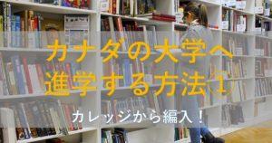 【大学留学】カナダの大学へ進学する方法① -カレッジ編-