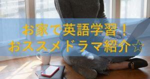 お家で英語学習:おススメドラマ