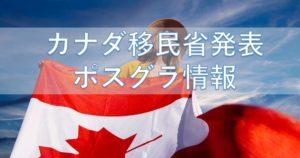 【カナダ・移民省アップデート】今、移民省が発表している確実なポスグラ情報!