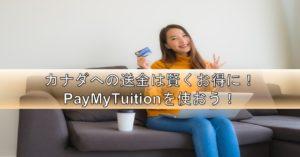 【カナダ・トロント留学】留学費用送金方法:その① ~PayMyTuition~