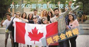 【公立カレッジ留学】カナダ留学費用をサポートする奨学金制度<トロント編>