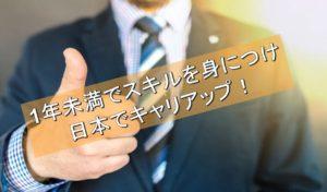 【Co-op留学】1年未満の短期間でカナダの『キャリア』を日本へ持ち帰る!