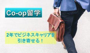【Co-op留学】2年でビジネスキャリアを引き寄せる!