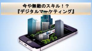 【Co-op留学】今や無敵のスキル!?「デジタルマーケティング」