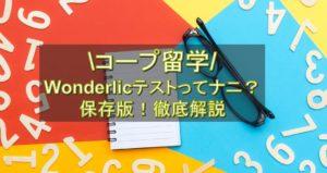 【Co-op留学】トロントでコープ留学の入学条件、Wonderlicテストってナニ?
