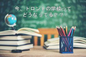 【カナダ・トロント留学】 語学学校の対面授業再開はいつ?-最新情報-