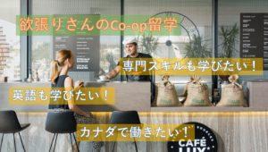 【Co-op留学】英語コース期間も働ける夢のCo-opプログラム