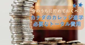 【留学準備】カナダのカレッジ進学、留学費用合計はぶっちゃけ○○万円?