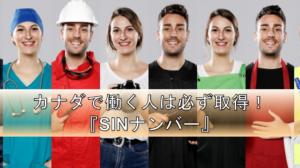 【仕事探し】カナダ・ワーホリ仕事探し前に要取得!『SIN』