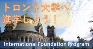 【大学留学】カナダのNo.1大学、トロント大学進学を諦めない!:International Foundation Program(IFP)