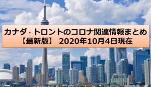 カナダ トロントのコロナ関連情報まとめ【最新版】  2020年10月4日現在