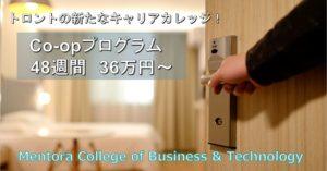 【Co-op留学】トロントの最新キャリアカレッジ Mentora College