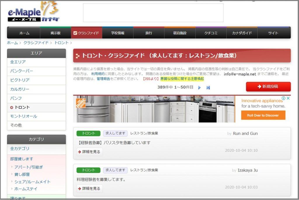 e-Mapleスクリーンショット