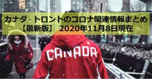 カナダ トロントのコロナ関連情報まとめ【最新版】  2020年11月8日現在