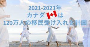 【カナダ移民】2021-2023年に合計120万人以上の移民を受け入れるとカナダ移民省が発表