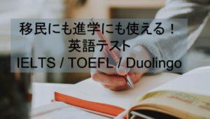 【カナダ留学英語】コロナ禍でも自宅から受験可能?IELTS・TOEFL・Duolingo