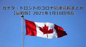 カナダ トロントのコロナ関連情報まとめ【最新版】  2021年1月10日現在