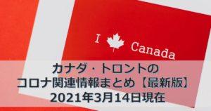 カナダ トロントのコロナ関連情報まとめ【最新版】  2021年3月14日現在