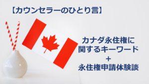 【カウンセラーのひとり言】カナダ永住権に関するキーワード+永住権申請体験談