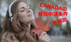 【カナダ移民】カナダの基本的な移民申請条件は!?