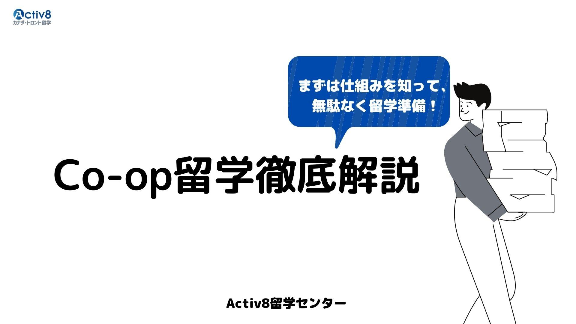 Co-op動画セミナー