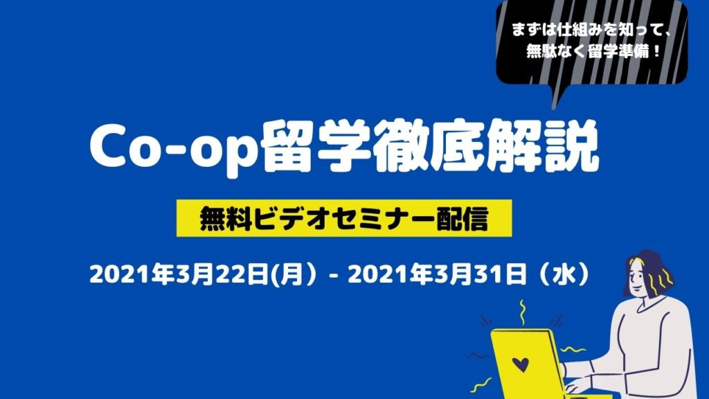 Co-op留学徹底解説Youtubeサムネ