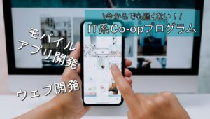 【Co-op留学】初心者も経験者も満足!ウェブorモバイルアプリ開発プログラム