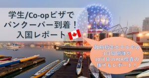 【コロナウイルス関連】2021年3月:学生/Co-opビザ・カナダ入国・3日間の政府指定ホテルでの隔離についての最新レポート