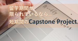 【Co-op留学】留学期間が限られているならCapstone Project!インターンシップとどう違うの?
