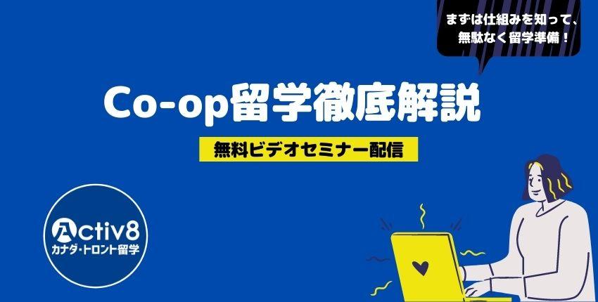 Co-op動画